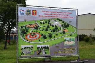Проект благоустройства уссурийского парка будет участвовать в конкурсе Минстроя