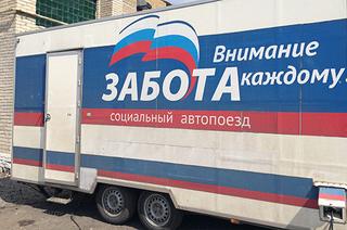 Автопоезд «Забота» сегодня прибыл в село Дубовый Ключ
