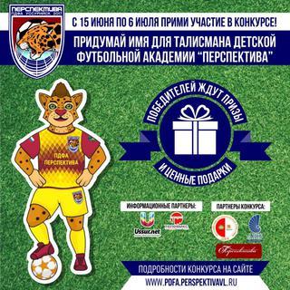 Прими участие в конкурсе на лучшее имя талисмана детской футбольной академии «Перспектива»