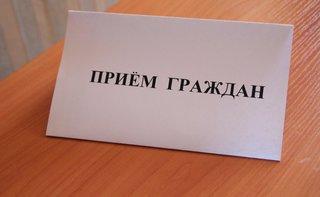 В Уссурийске заместитель прокурора Приморского края проведет личный прием граждан