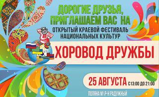 Фестиваль «Хоровод дружбы» представит Приморье в разные эпохи