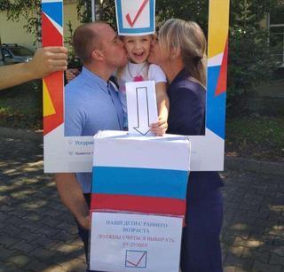 В Уссурийске подвели итоги фотоконкурса «Я голосую!»