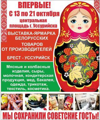 На центральной площади Уссурийска сегодня откроется выставка-ярмарка белорусских производителей