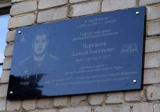 В Уссурийске открыли мемориальную доску погибшему в Сирии военнослужащему