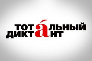 Автопробег «Тотального диктанта» пройдет в Уссурийском городском округе