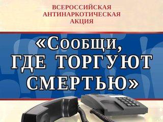 Первый этап Всероссийской антинаркотической акции «Сообщи, где торгуют смертью» стартует в Уссурийске