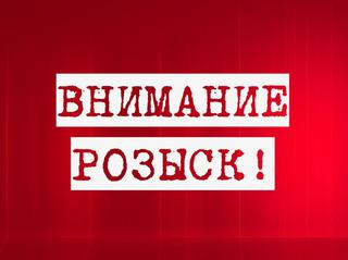 Полиция просит помощи в установлении местонахождения двух жителей города Уссурийск