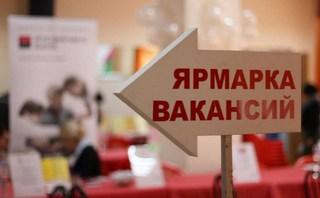 30 работодателей примут участие в ярмарке вакансий Уссурийска