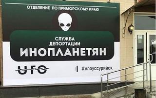 В Уссурийске начали депортировать инопланетян