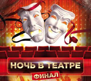«Ночь в театре» возвращается, чтобы поставить точку