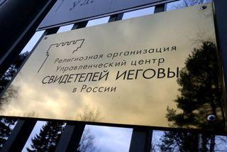 Житель Уссурийска занимался вербовкой людей в «Свидетели Иеговы»