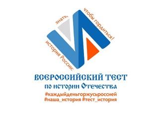 Уссурийцы присоединятся к Международной акции «Тест по истории Отечества»