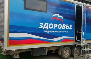 Детский автопоезд «Здоровье» посетит села Уссурийского городского округа