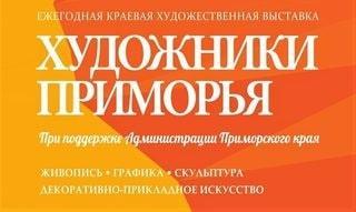 «Художники Приморья» добрались до Уссурийска