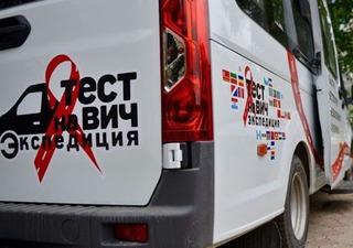 Акция «Тест на ВИЧ: Экспедиция 2020» стартует в Усурийске