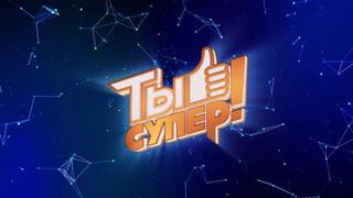 Талантливых ребят из Уссурийска приглашают принять участие в конкурсе «Ты – супер!»