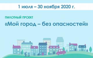 Уссурийск стал победителем всероссийского проекта «Мой город – без опасностей»