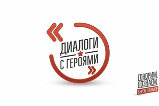 Уссурийские школьники проведут «Диалоги с Героями»