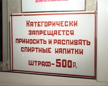 Ob_yavlenie_o_spirtnyih_napitkah