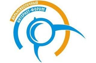 Определены  места проведения Дальневосточного интернет-форума – 2011