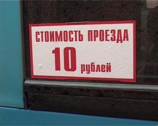 Tablichka_10_rubley