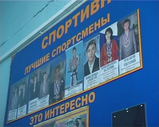 Sportivnyiy_stend