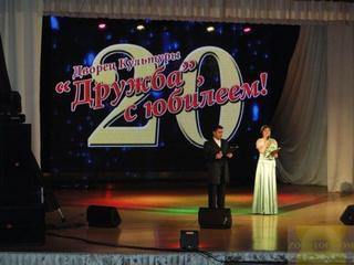 Дворец культуры «Дружба» отметил двадцатилетний юбилей