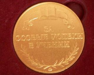 27 выпускников награждены золотой медалью «За особые успехи в учении»