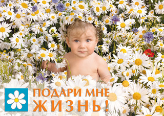 С 9 по 15 июля в Уссурийске пройдёт информационно-просветительская акция «Подари мне жизнь!»
