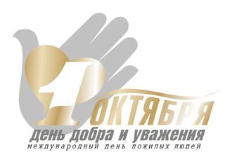 В рамках Международного дня пожилых людей на территории УГО пройдут праздничные мероприятия