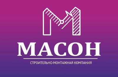 Масон, строительно-монтажная компания